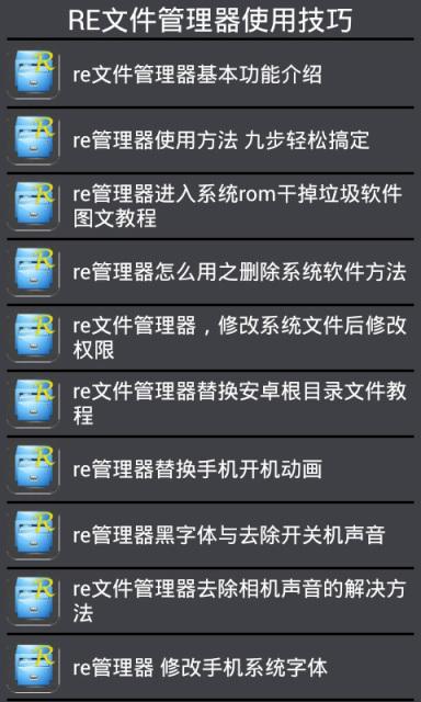 【免費工具App】RE文件管理器使用技巧-APP點子