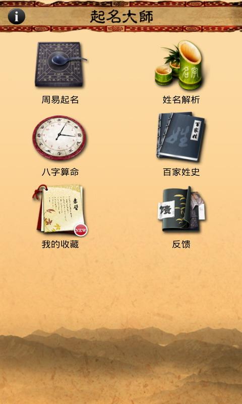 App管理大師-APP Master