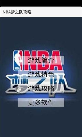 NBA梦之队攻略