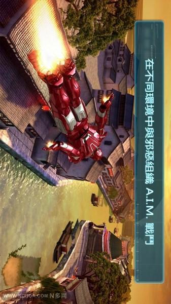 钢铁侠3中文版-应用截图