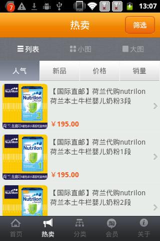 【免費體育競技App】¤【妈妈咪呀】荷兰本土奶粉代购 直邮/现货-APP點子
