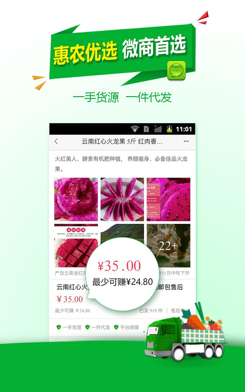 手机惠农-应用截图