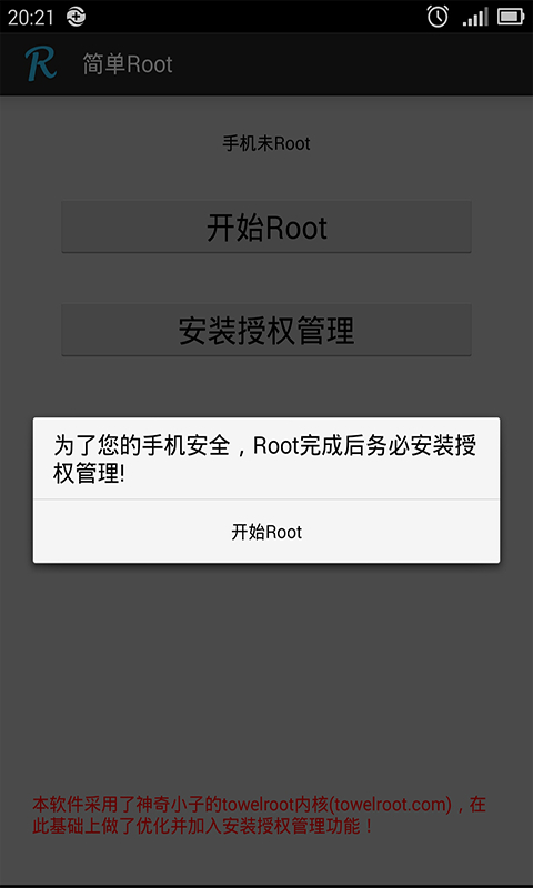 简单Root|玩工具App免費|玩APPs