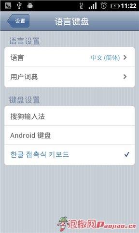 韩文输入法软件