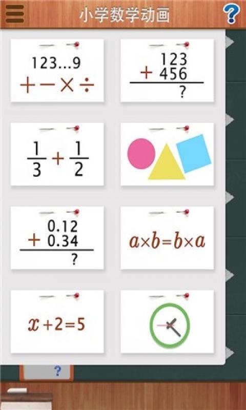 小学数学动画