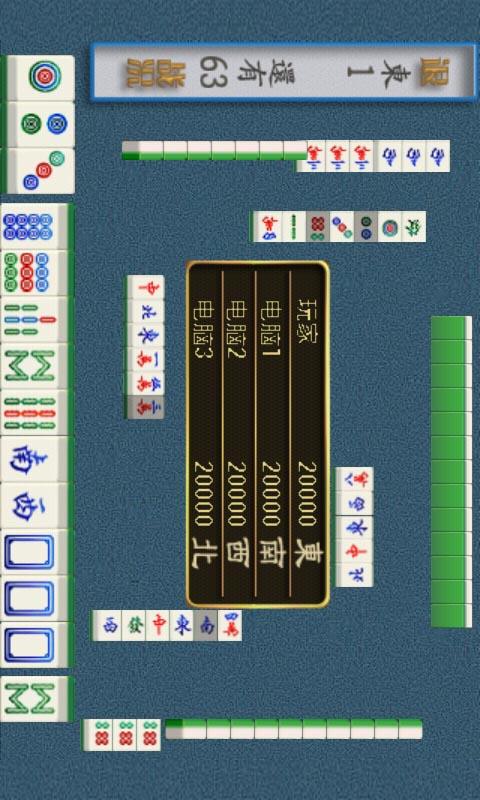 玩棋類遊戲App|麻将游戏(单机版)免費|APP試玩