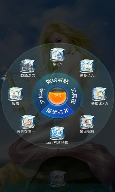 玩個人化App|捕鱼达人3-宝软3D主题免費|APP試玩