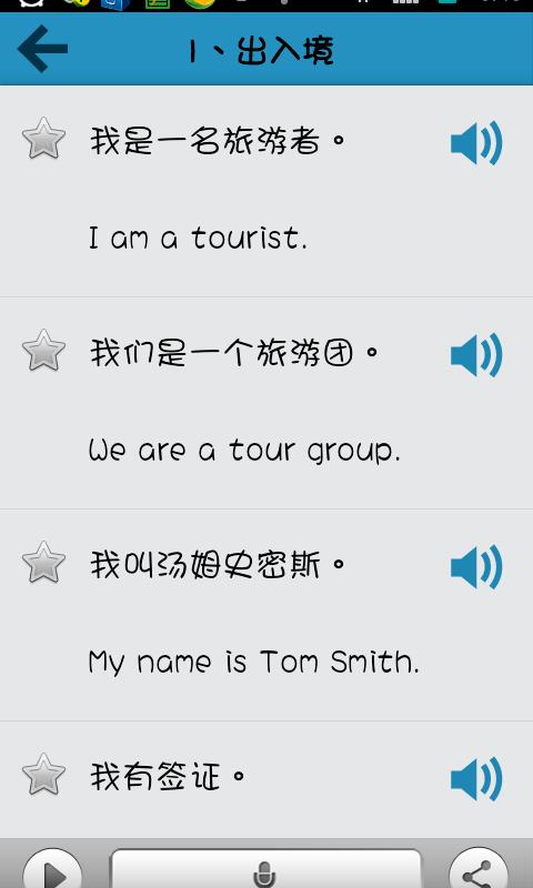 跟我学英语|玩生產應用App免費|玩APPs