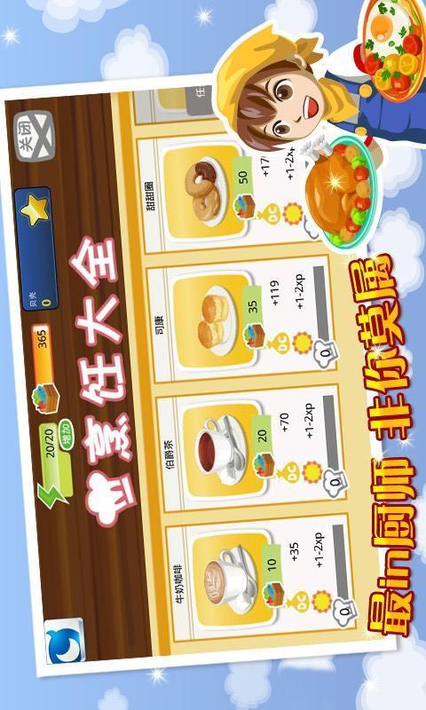 玩免費遊戲APP|下載美味餐厅 app不用錢|硬是要APP