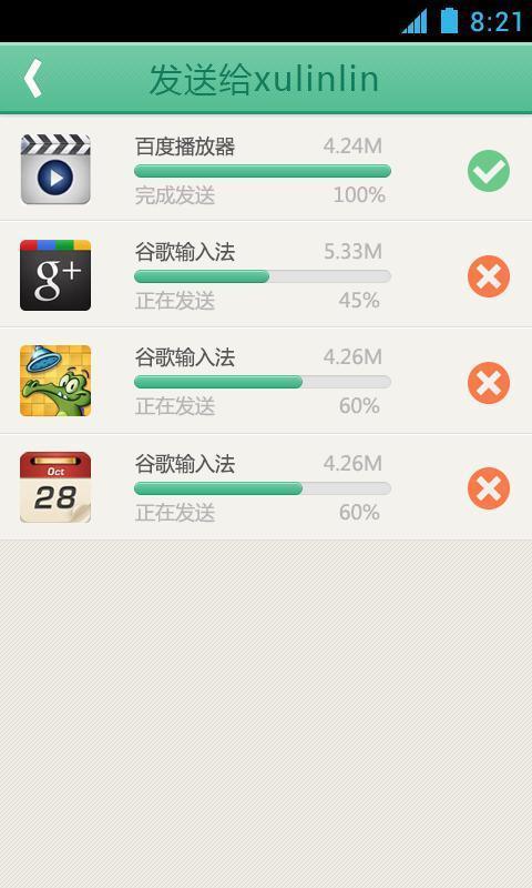 【免費工具App】SHAREit-APP點子