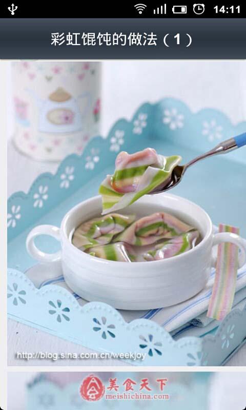【免費休閒App】宝宝蔬菜美食菜谱-APP點子