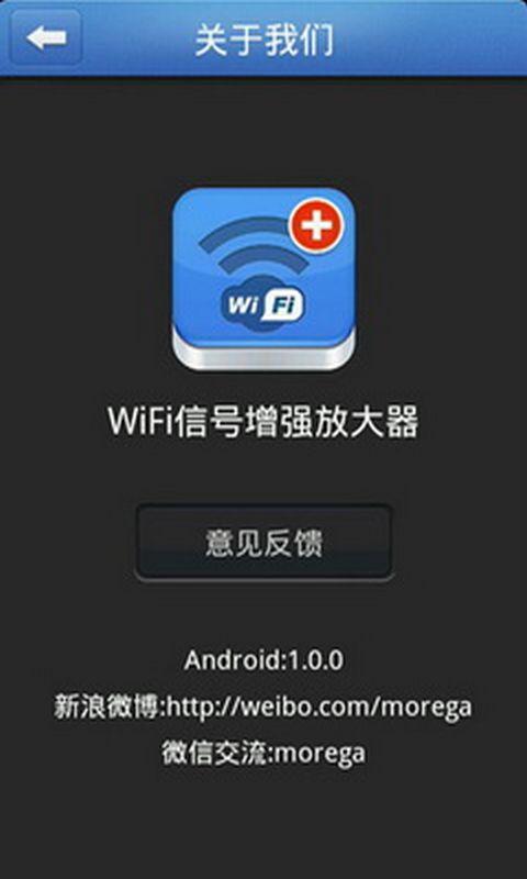 玩免費工具APP|下載WiFi信号增强放大器 app不用錢|硬是要APP