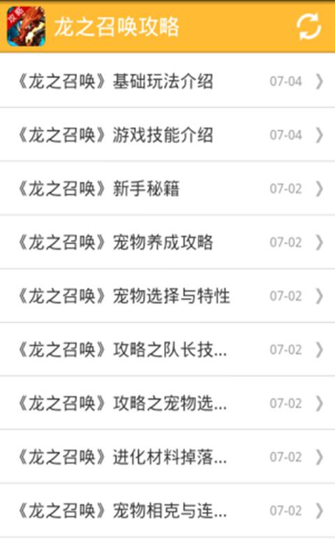 龙之召唤攻略 玩模擬App免費 玩APPs