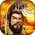 帝王三国·策略游戏 角色扮演 App LOGO-APP試玩
