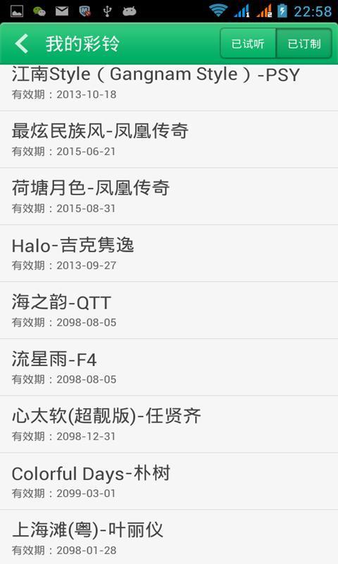 音樂盒服務說明請按此 - emome 行動生活一摸就迷 - 中華電信emome