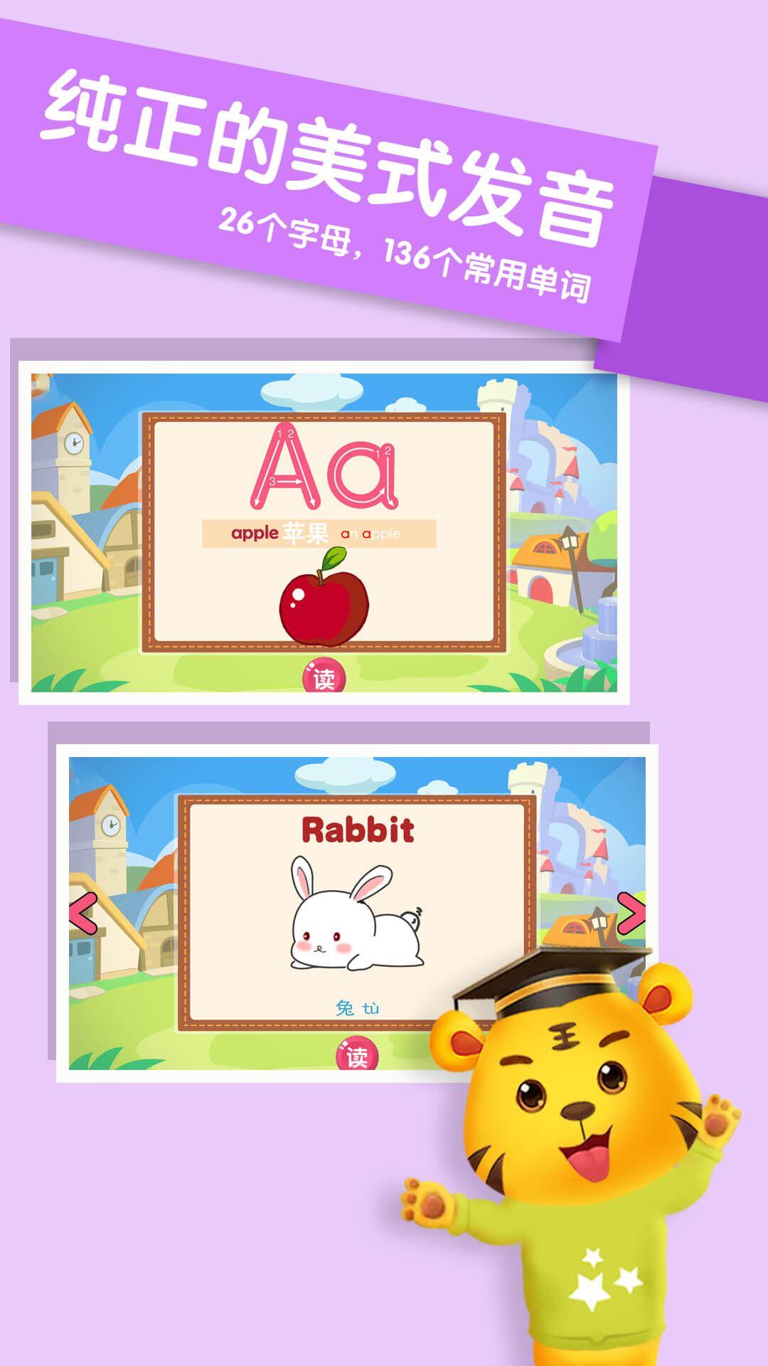 儿童学英语游戏-应用截图