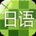沪江日语音标发音练习 生產應用 App LOGO-硬是要APP