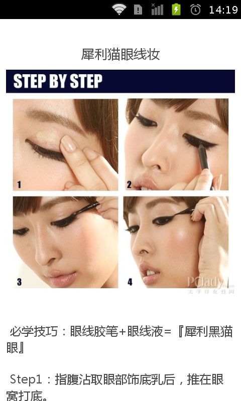 新手化妆眼妆教程|玩生活App免費|玩APPs