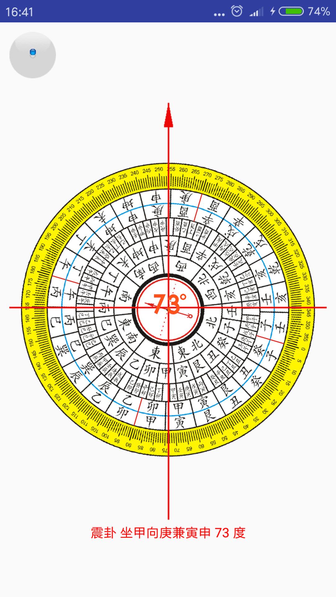 风水罗盘指南针-应用截图