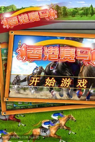 玩免費棋類遊戲APP|下載香港赛马 app不用錢|硬是要APP