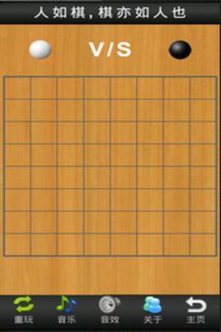 玩免費棋類遊戲APP 下載游戏-五子棋游戏(单机版) app不用錢 硬是要APP