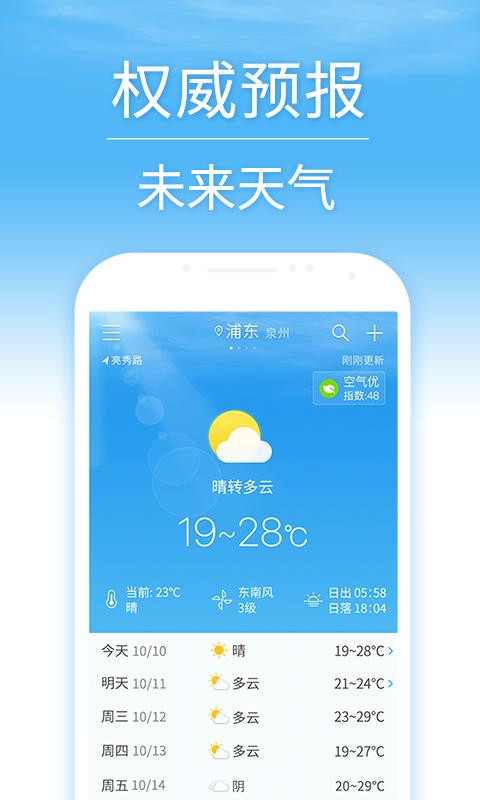 天气预报-应用截图