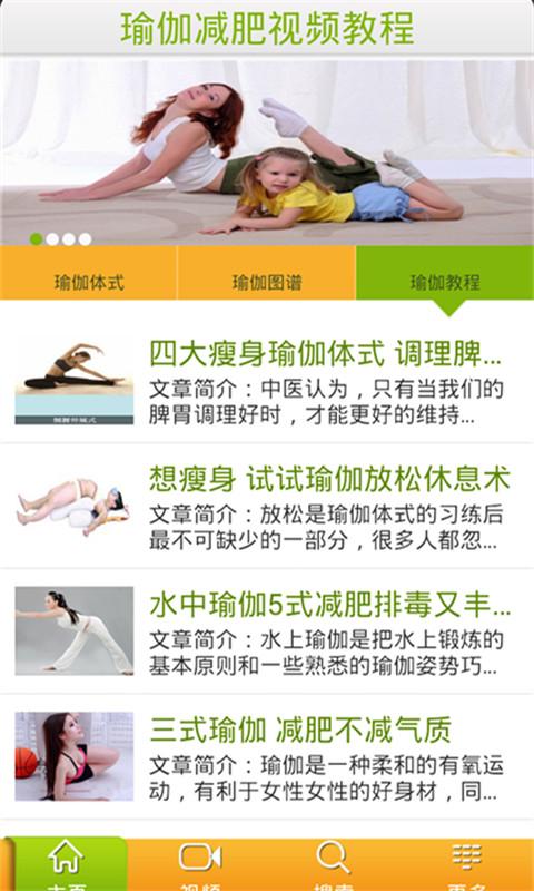 瑜伽减肥视频教程 媒體與影片 App-癮科技App