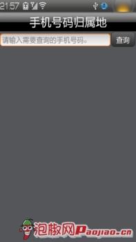 【免費工具App】手机号码归属地版本-APP點子