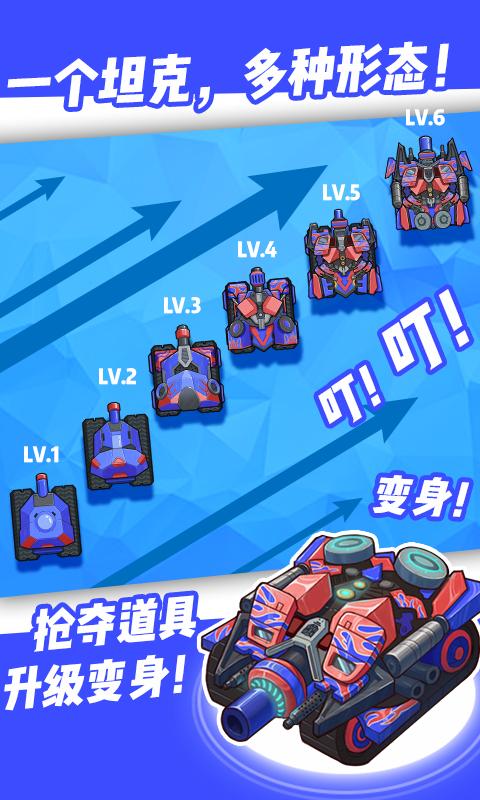 超次元坦克-应用截图