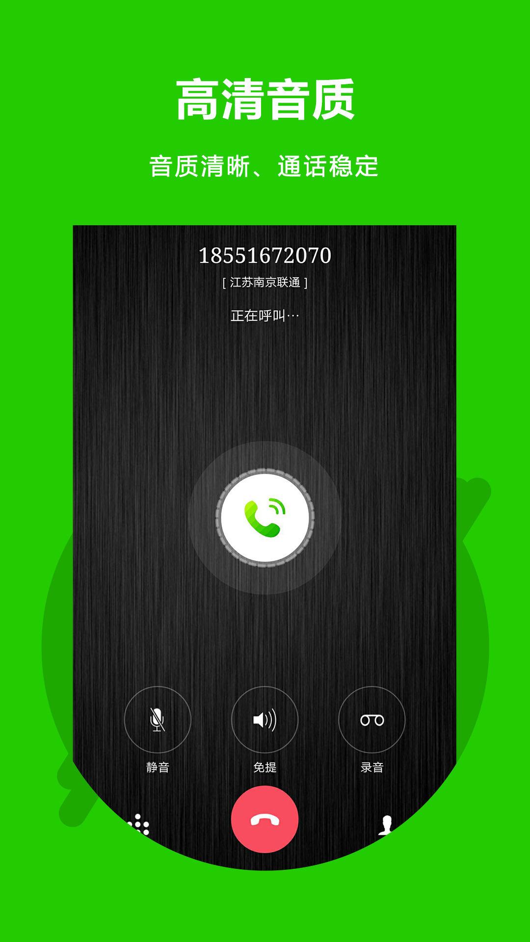 北瓜电话-应用截图