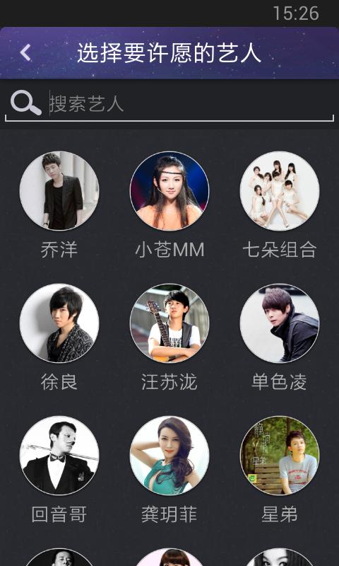 【免費個人化App】星愿汇-APP點子