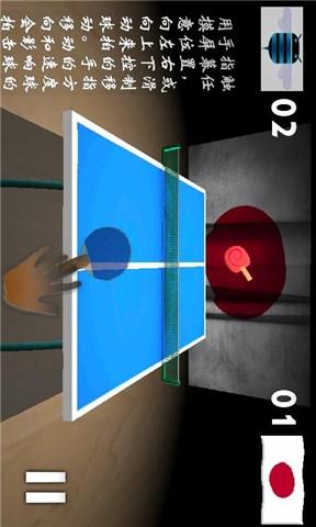 玩免費體育競技APP|下載3D乒乓球大战游戏 app不用錢|硬是要APP