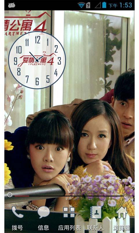 爱情公寓4-91桌面主题 美化版