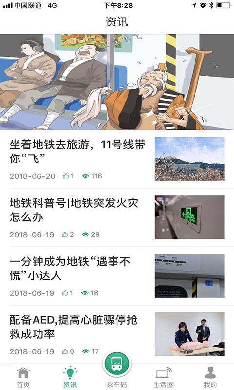 青岛地铁-应用截图