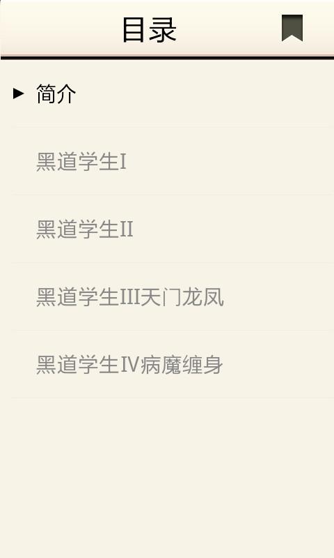 黑道学生全集 書籍 App-愛順發玩APP