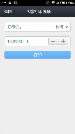 【免費工具App】飞鸽传书-APP點子