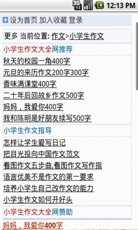 內容連載-國語日報年度嚴選:小學生作文100-國語日報社網站