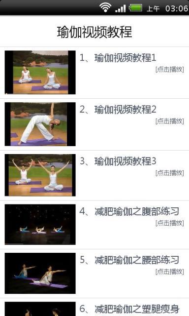 瑜伽视频教程