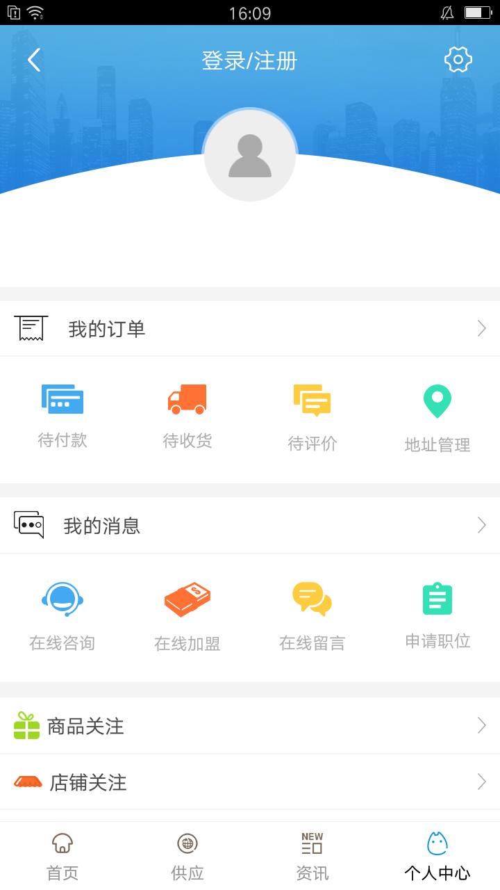 北京碧海钓具-应用截图