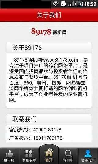玩免費財經APP|下載89178商机网 app不用錢|硬是要APP