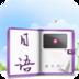 随身学日语 生產應用 App LOGO-APP試玩