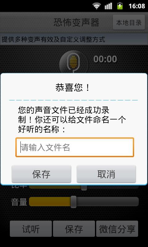 玩免費媒體與影片APP|下載恐怖变声器 app不用錢|硬是要APP