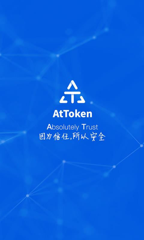 AtToken-应用截图