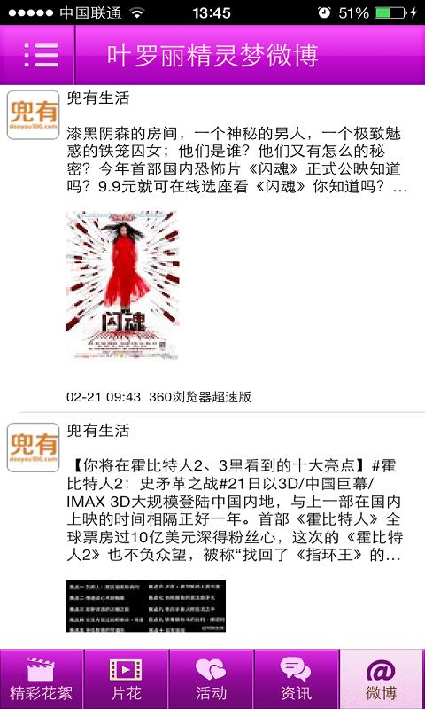 【免費生活App】叶罗丽精灵梦-APP點子