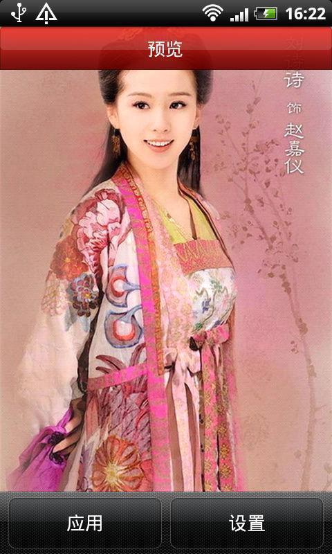 刘诗诗罕见古装动态壁纸