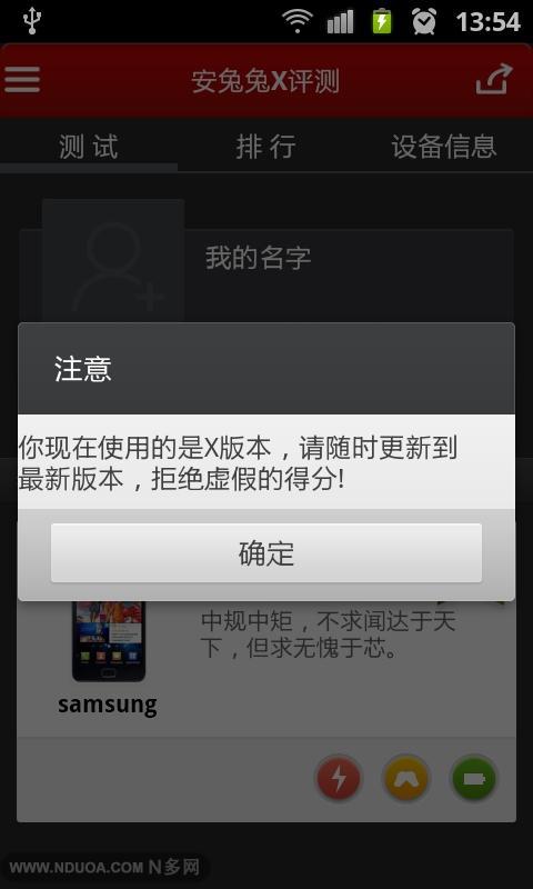 玩免費工具APP|下載安兔兔X评测 app不用錢|硬是要APP