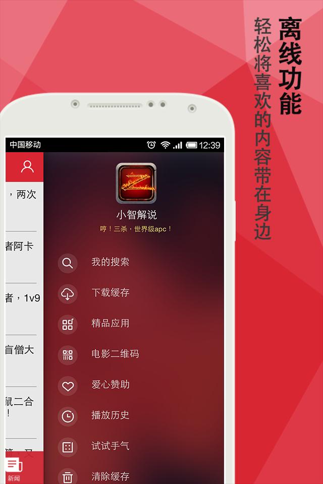 模擬必備免費app推薦|小智英雄联盟解说線上免付費app下載|3C達人阿輝的APP