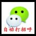 微信自动打招呼 社交 App LOGO-APP試玩