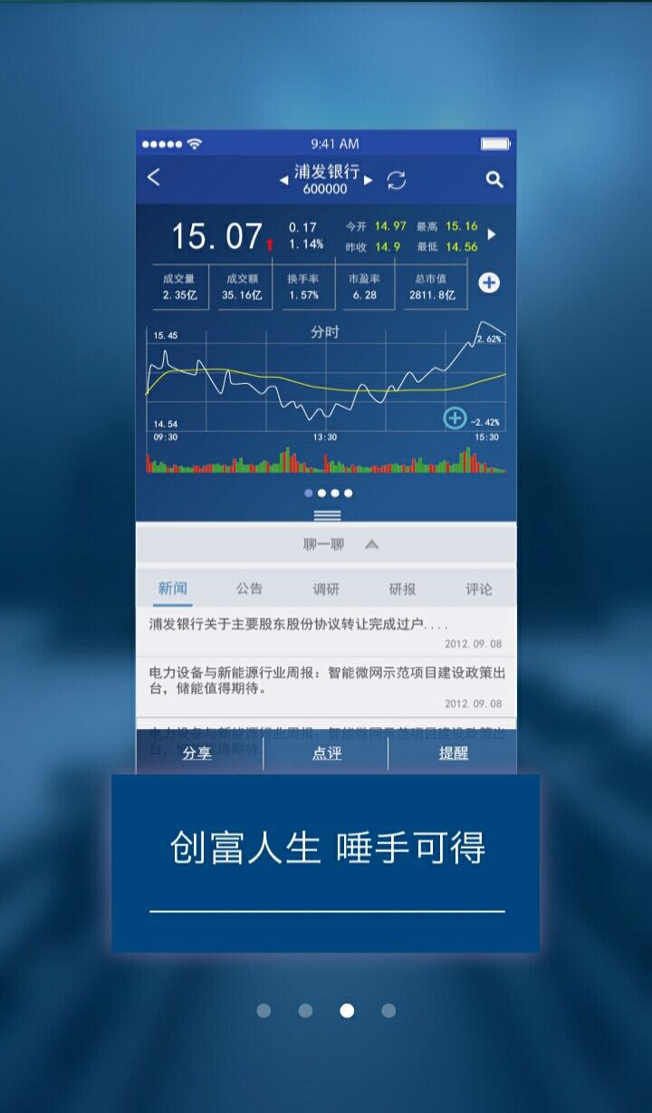 股东会-应用截图