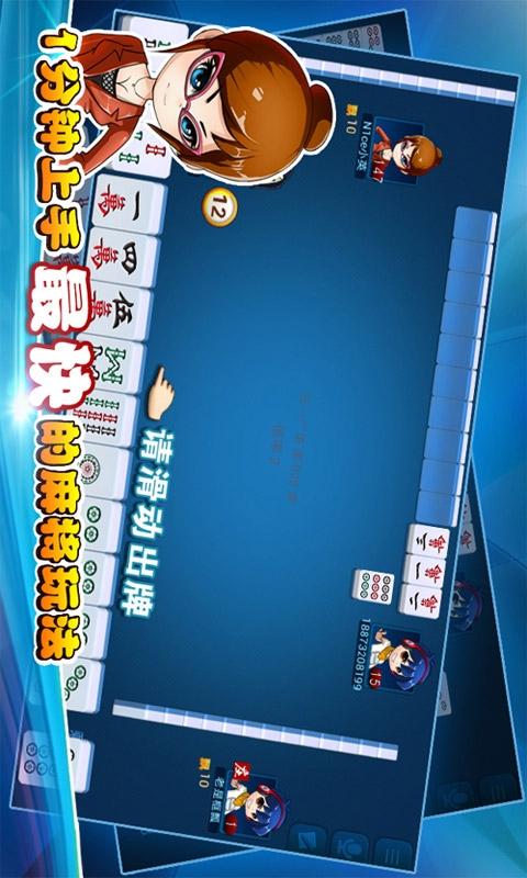 【免費棋類遊戲App】白金岛长沙麻将-APP點子